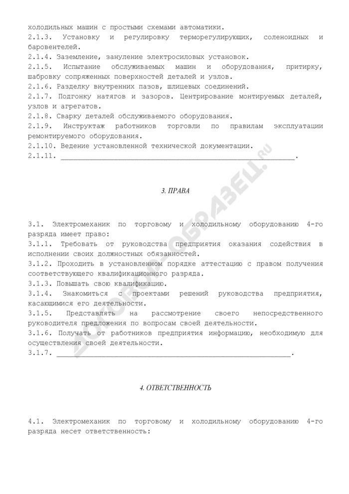 Должностная инструкция электромеханика по торговому и холодильному оборудованию 4-го разряда (примерная форма). Страница 3