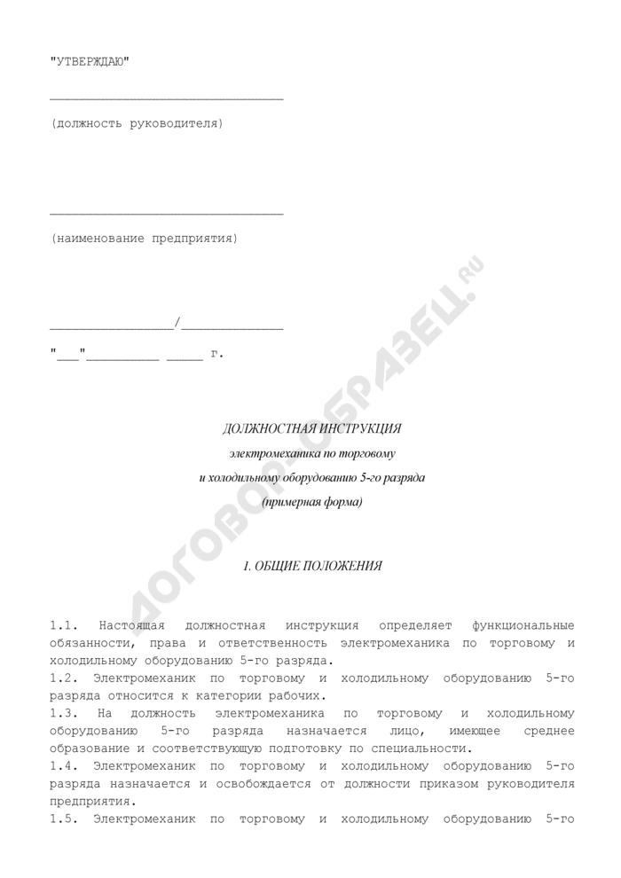 Должностная инструкция электромеханика по торговому и холодильному оборудованию 5-го разряда (примерная форма). Страница 1