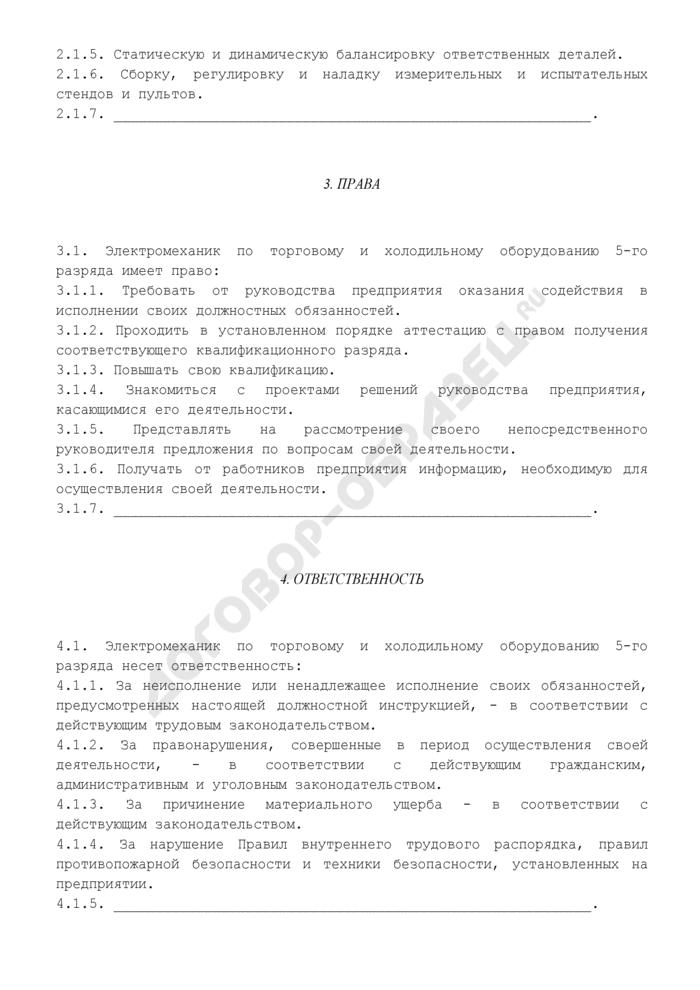 Должностная инструкция электромеханика по торговому и холодильному оборудованию 5-го разряда (примерная форма). Страница 3
