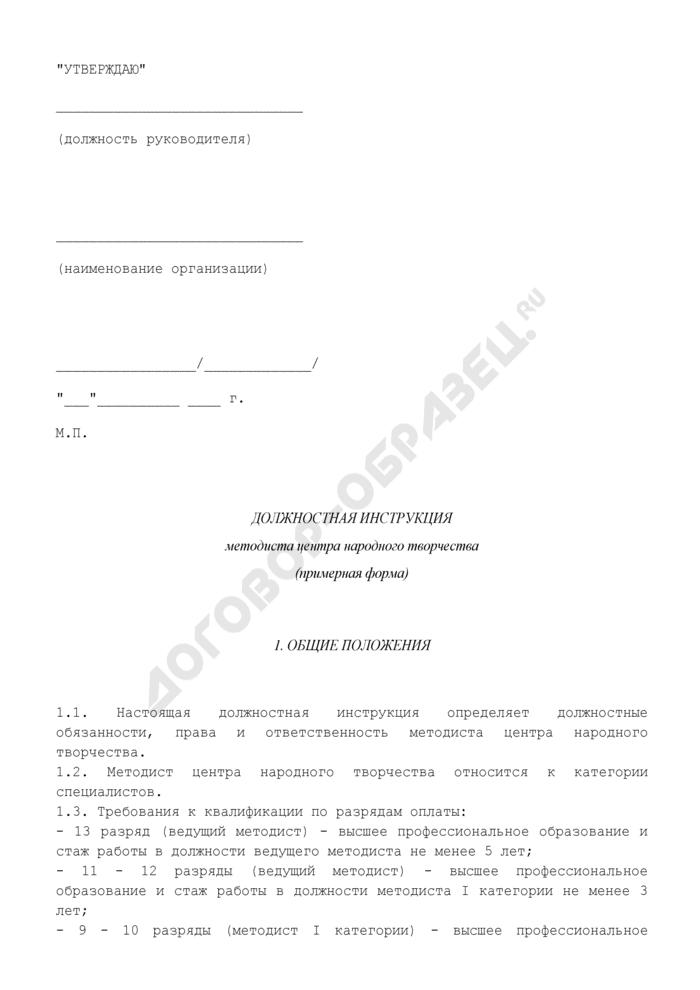 Должностная инструкция методиста центра народного творчества (примерная форма). Страница 1