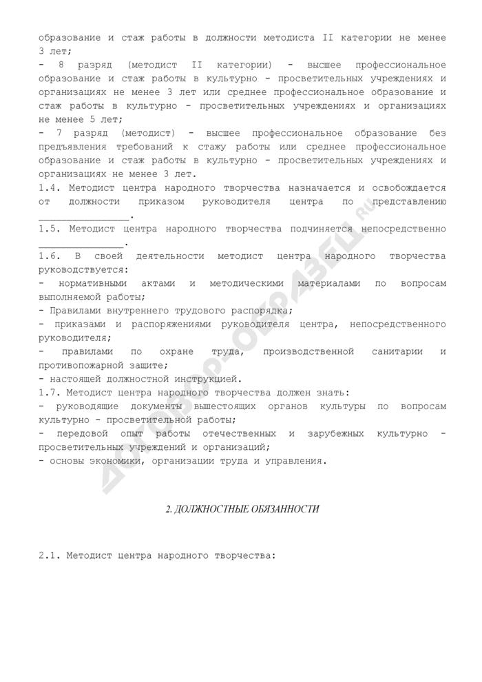 Должностная инструкция методиста центра народного творчества (примерная форма). Страница 2