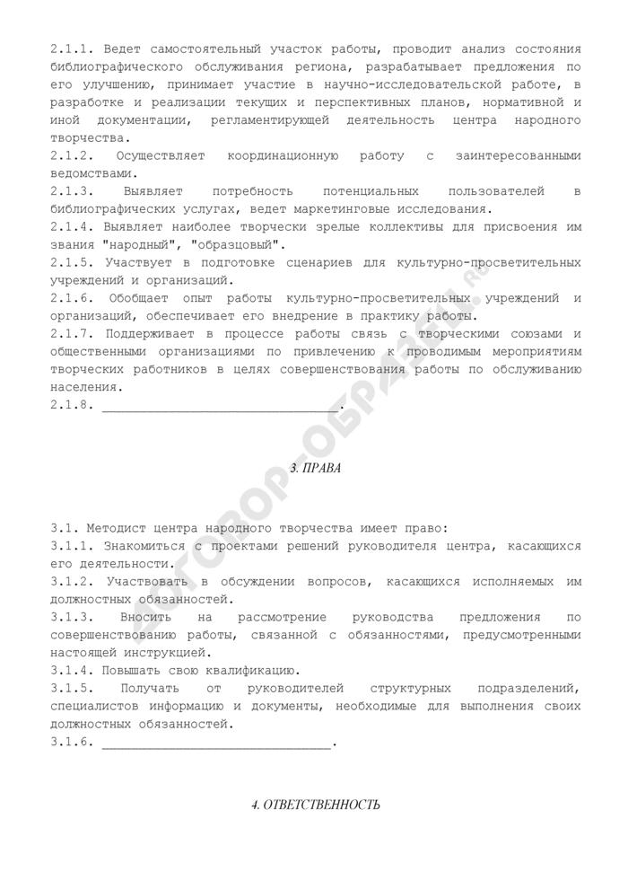Должностная инструкция методиста центра народного творчества (примерная форма). Страница 3