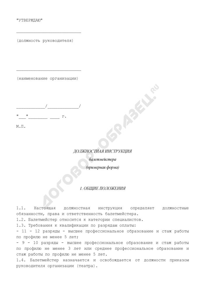 Должностная инструкция балетмейстера (примерная форма). Страница 1