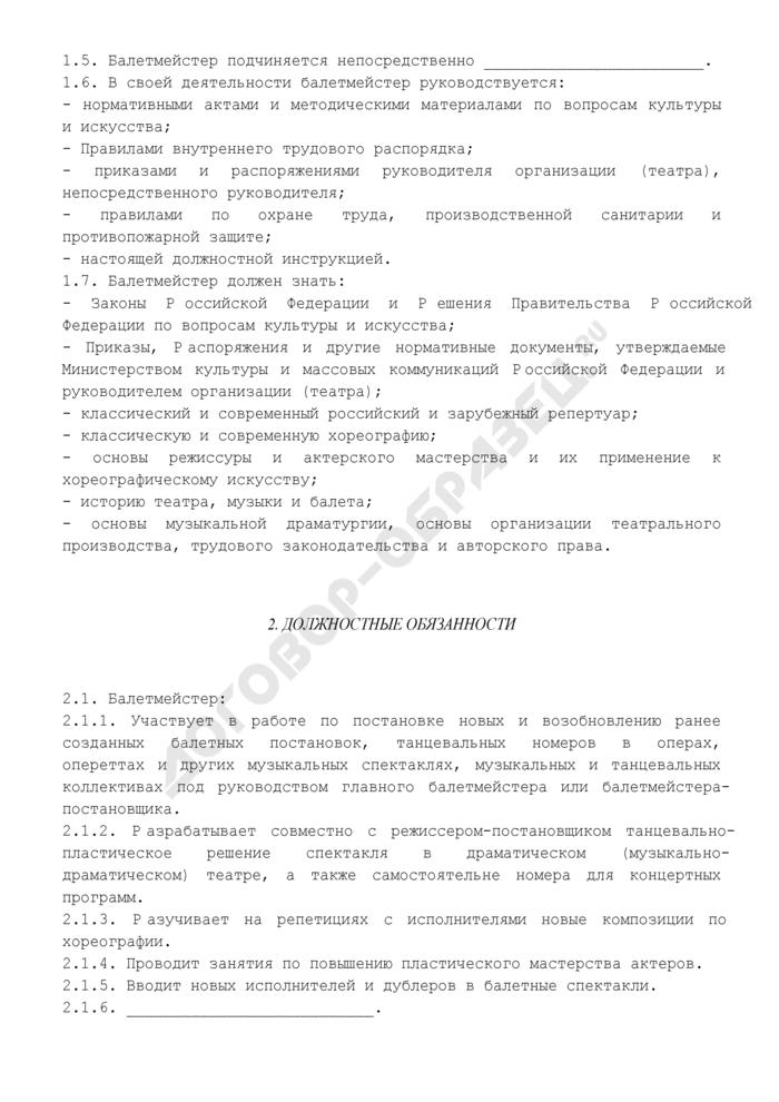 Должностная инструкция балетмейстера (примерная форма). Страница 2