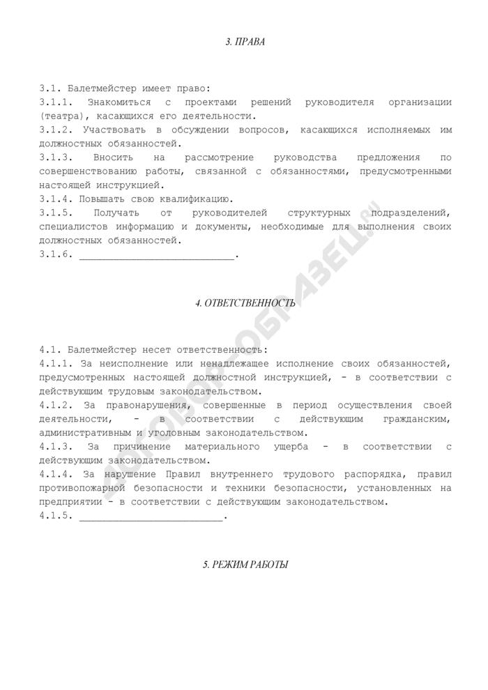 Должностная инструкция балетмейстера (примерная форма). Страница 3