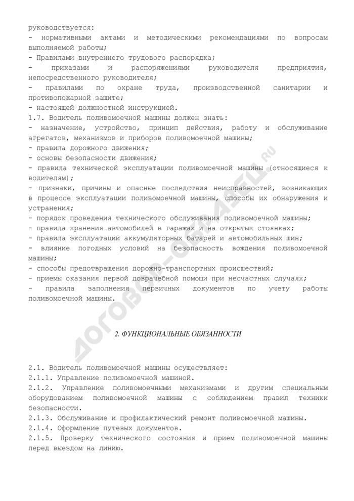 Должностная Инструкция Машиниста Автовышки И Автогидроподъемника