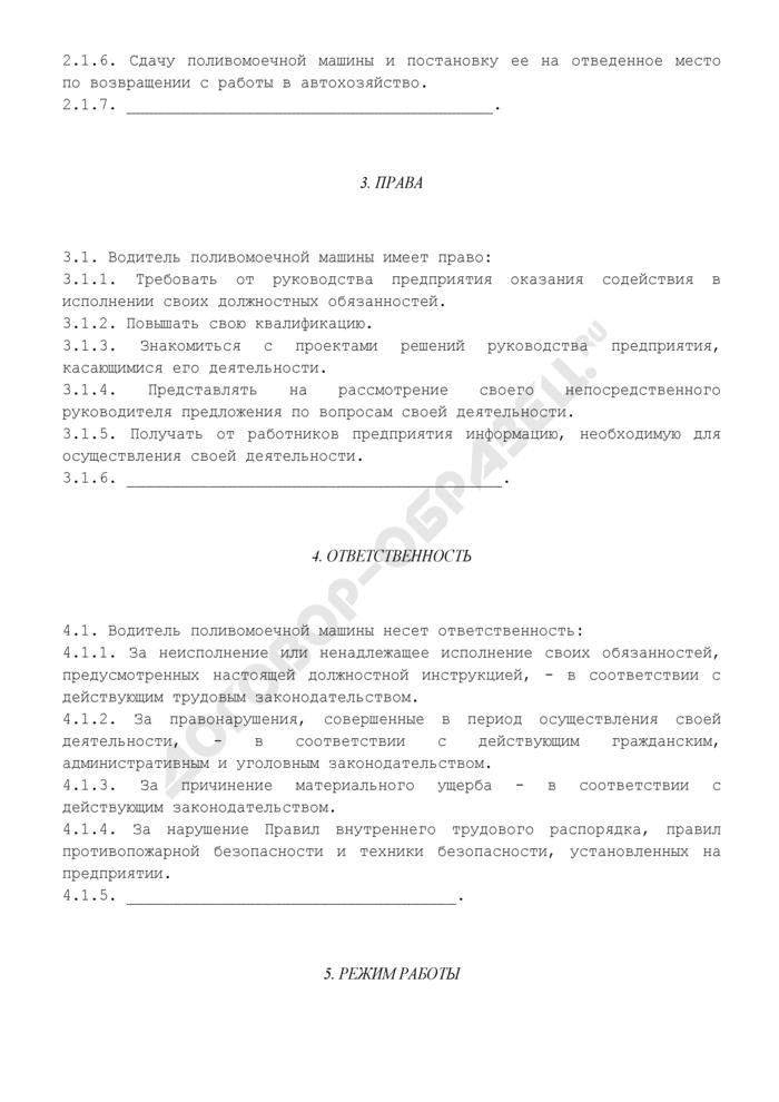 должностная инструкция термиста колбасного цеха - фото 10