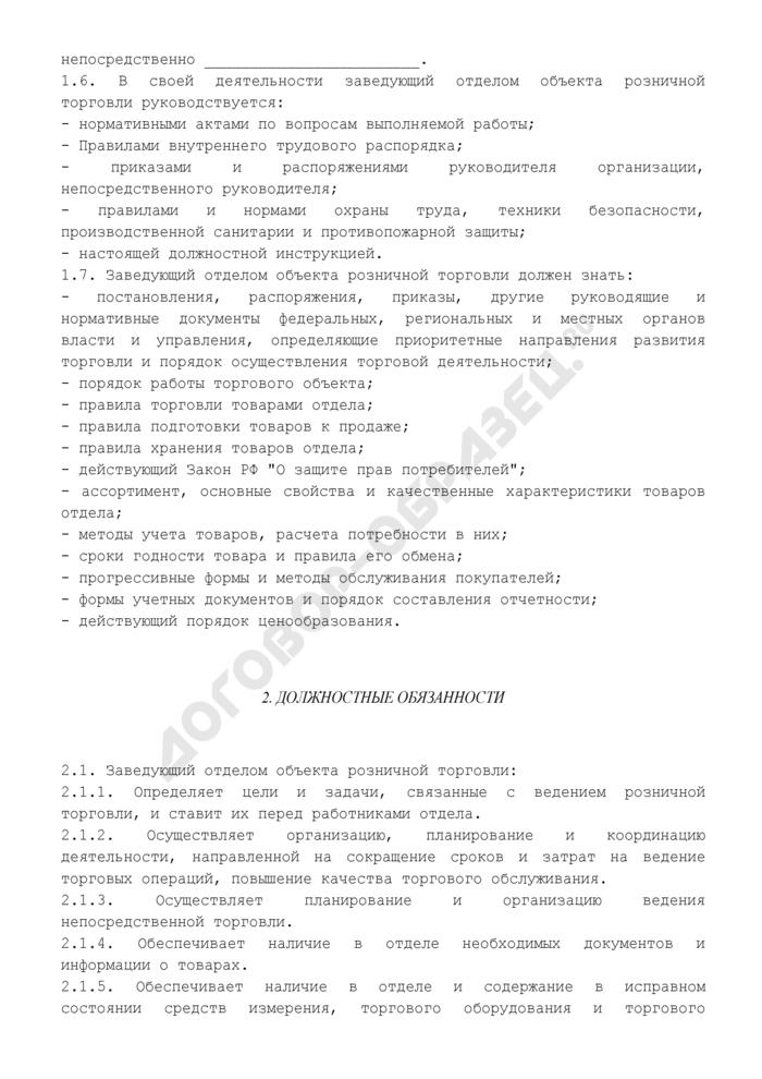 Должностная инструкция заведующего отделом объекта розничной торговли (птица, мясопродукты) (примерная форма). Страница 2
