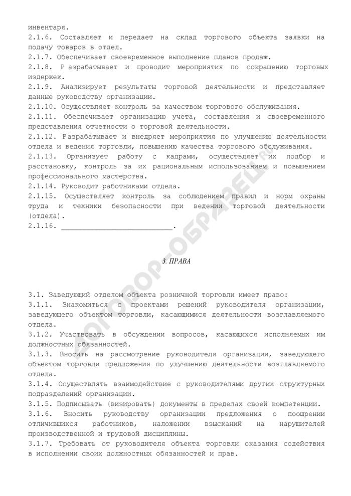 Должностная инструкция заведующего отделом объекта розничной торговли (птица, мясопродукты) (примерная форма). Страница 3