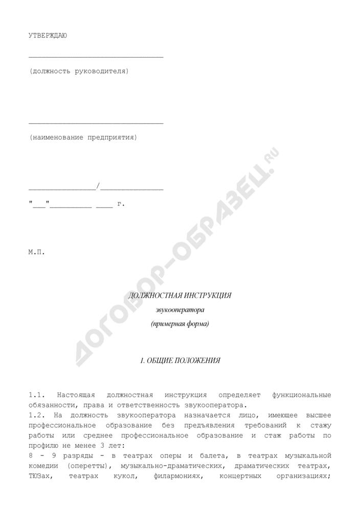 Должностная инструкция звукооператора (примерная форма). Страница 1