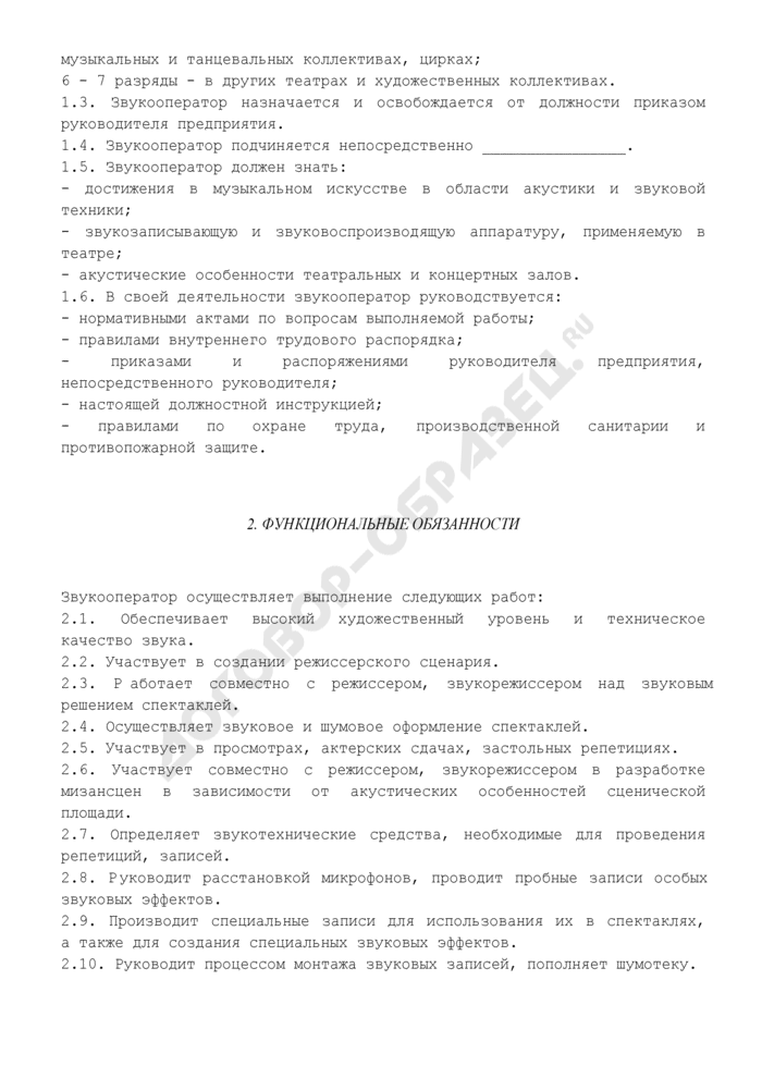 Должностная инструкция звукооператора (примерная форма). Страница 2