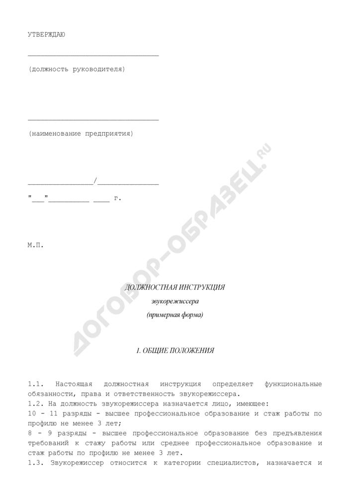 Должностная инструкция звукорежиссера (примерная форма). Страница 1