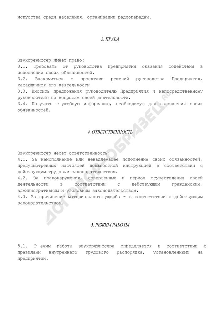 Должностная инструкция звукорежиссера (примерная форма). Страница 3