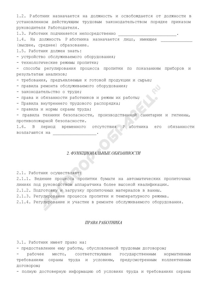 Должностная инструкция аппаратчика пропитки облицовочных материалов 5-го разряда. Страница 2