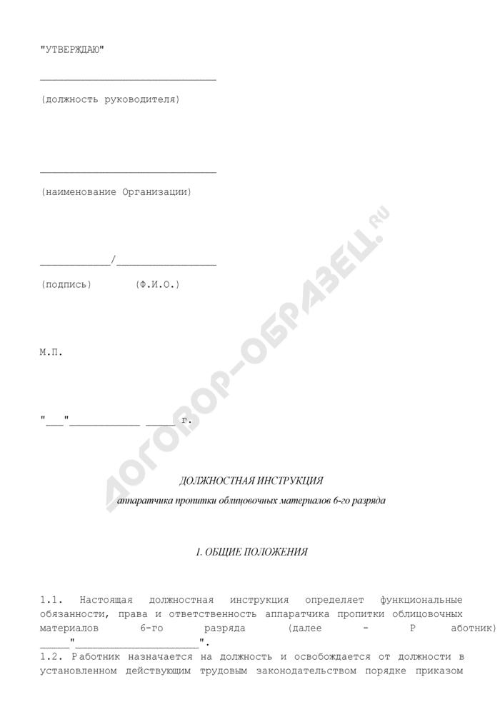 Должностная инструкция аппаратчика пропитки облицовочных материалов 6-го разряда. Страница 1