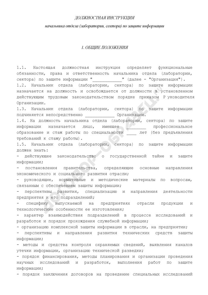 Должностная инструкция начальника отдела (лаборатории, сектора) по защите информации. Страница 1