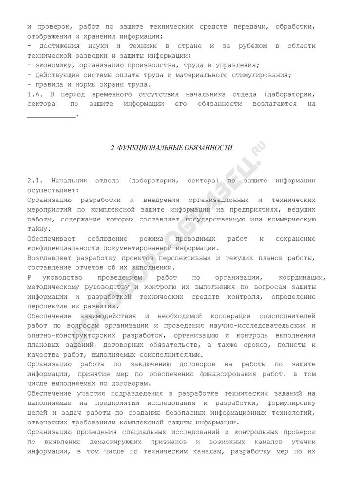 Должностная инструкция начальника отдела (лаборатории, сектора) по защите информации. Страница 2