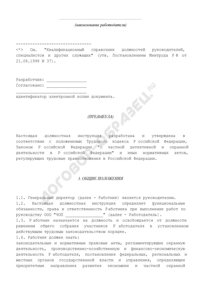 Должностная инструкция Генерального директора общества с ограниченной ответственностью - частного охранного Предприятия. Страница 2