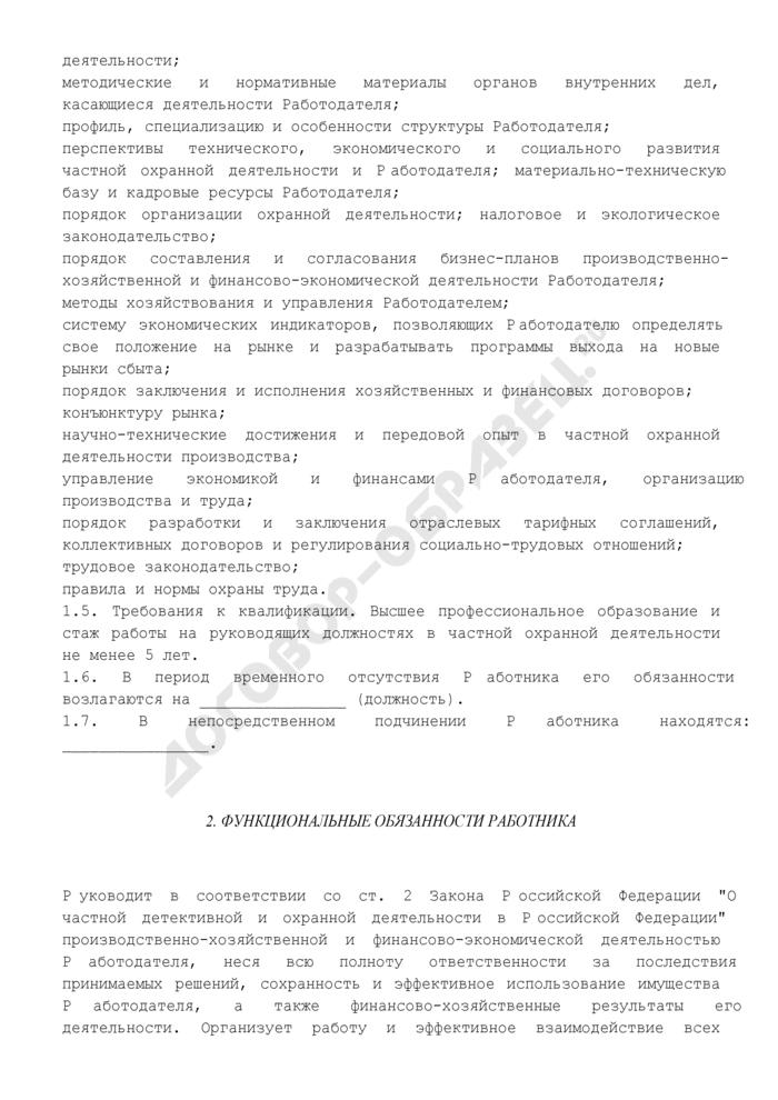 Должностная инструкция Генерального директора общества с ограниченной ответственностью - частного охранного Предприятия. Страница 3