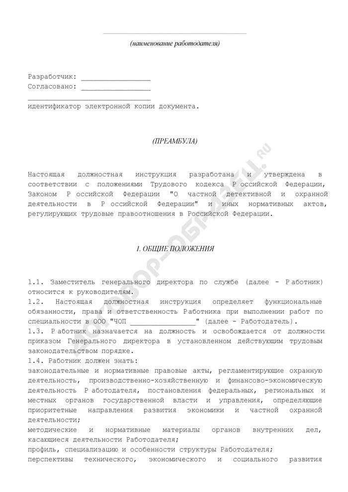 должностная инструкция начальника охраны предприятия