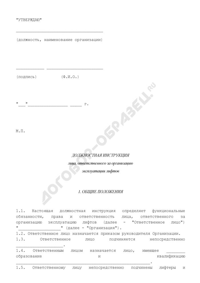 Должностная инструкция лица, ответственного за организацию эксплуатации лифтов. Страница 1