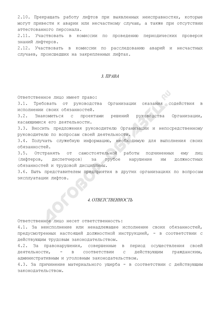 Должностная инструкция лица, ответственного за организацию эксплуатации лифтов. Страница 3