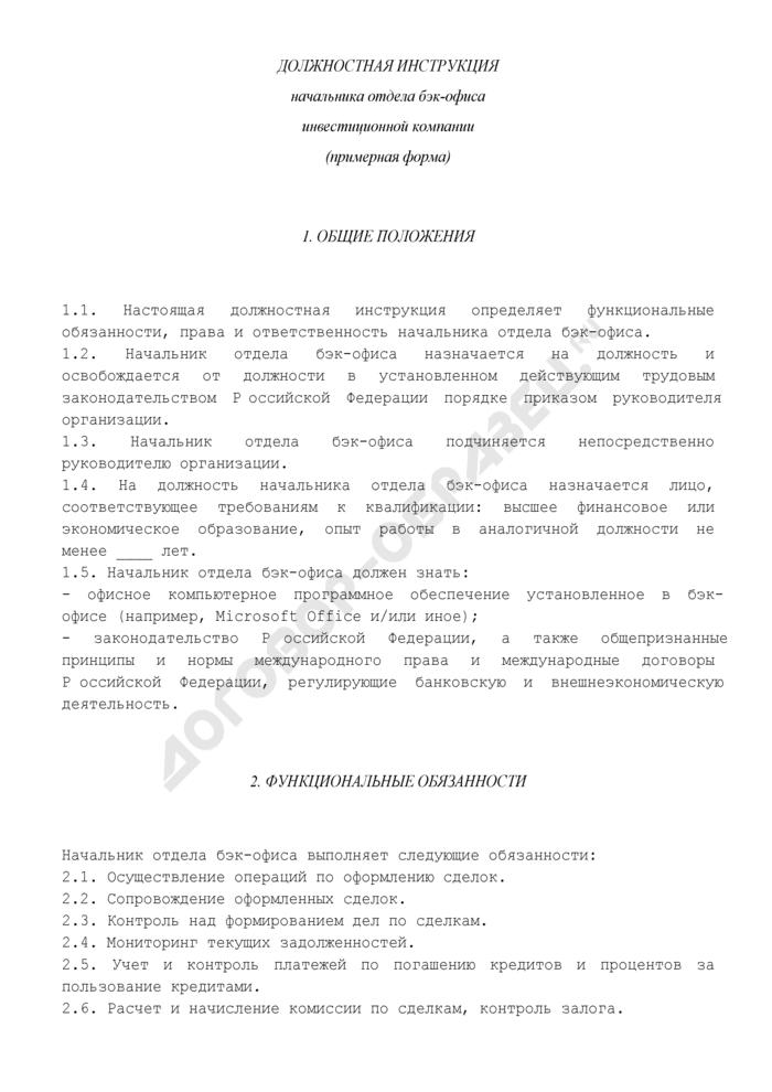 Должностная инструкция начальника отдела бэк-офиса инвестиционной компании (примерная форма). Страница 1