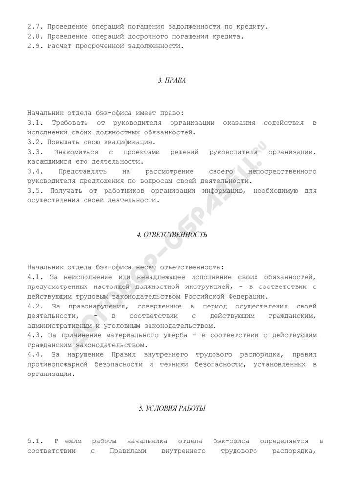 Должностная инструкция начальника отдела бэк-офиса инвестиционной компании (примерная форма). Страница 2