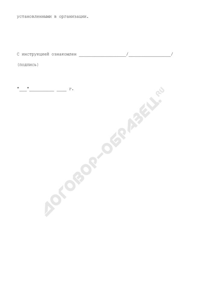 Должностная инструкция начальника отдела бэк-офиса инвестиционной компании (примерная форма). Страница 3