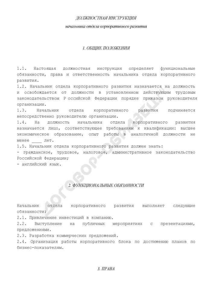 Должностная инструкция начальника отдела корпоративного развития. Страница 1