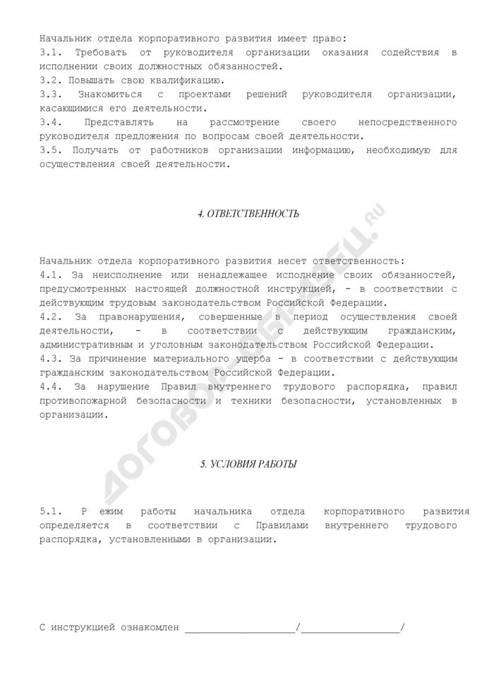 Должностная инструкция начальника отдела корпоративного развития. Страница 2