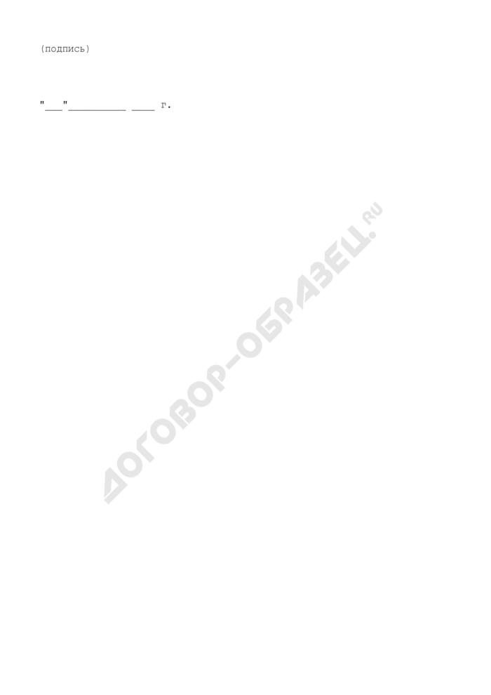 Должностная инструкция начальника отдела корпоративного развития. Страница 3
