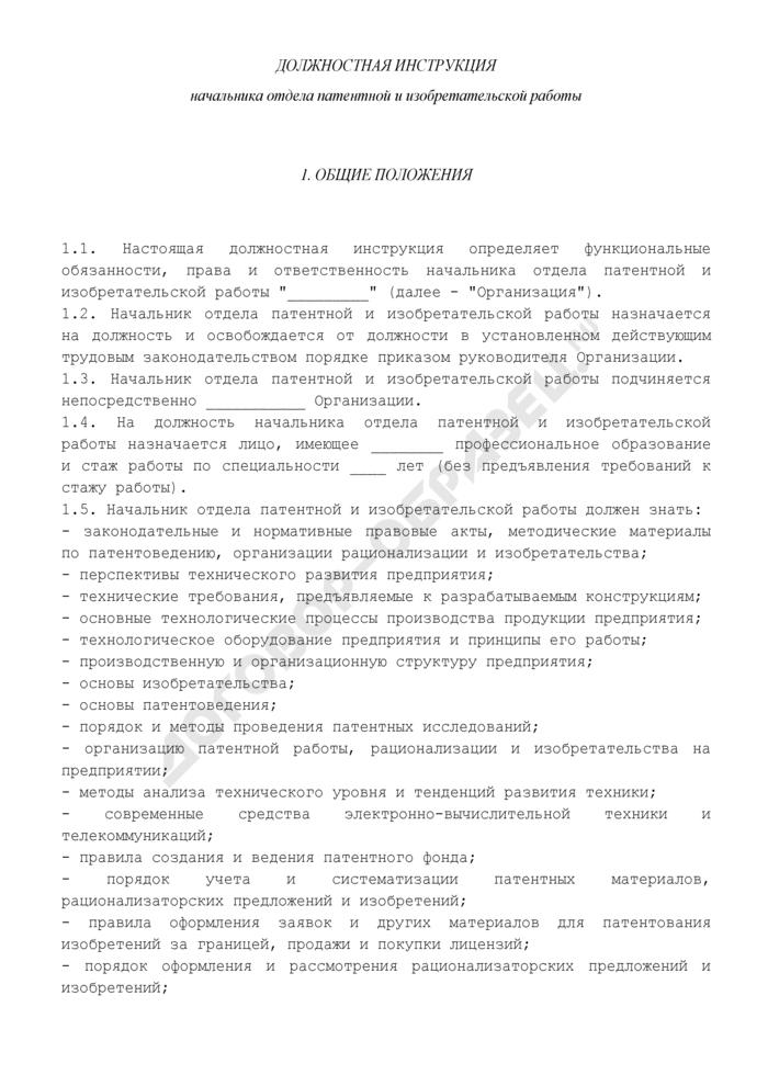 Должностная инструкция начальника отдела патентной и изобретательской работы. Страница 1