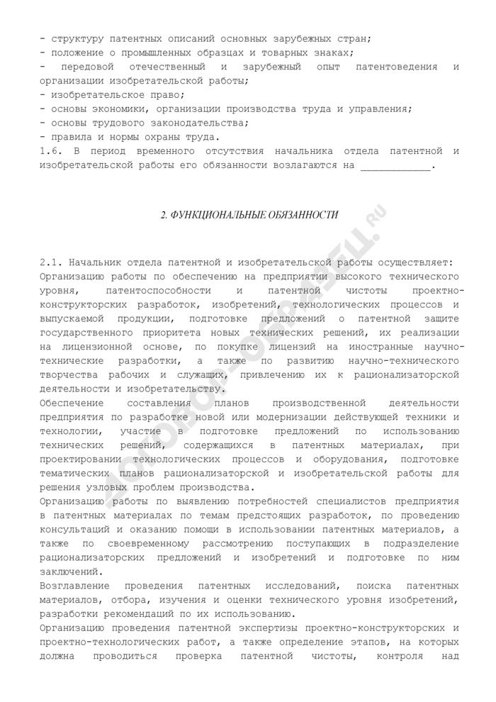 Должностная инструкция начальника отдела патентной и изобретательской работы. Страница 2