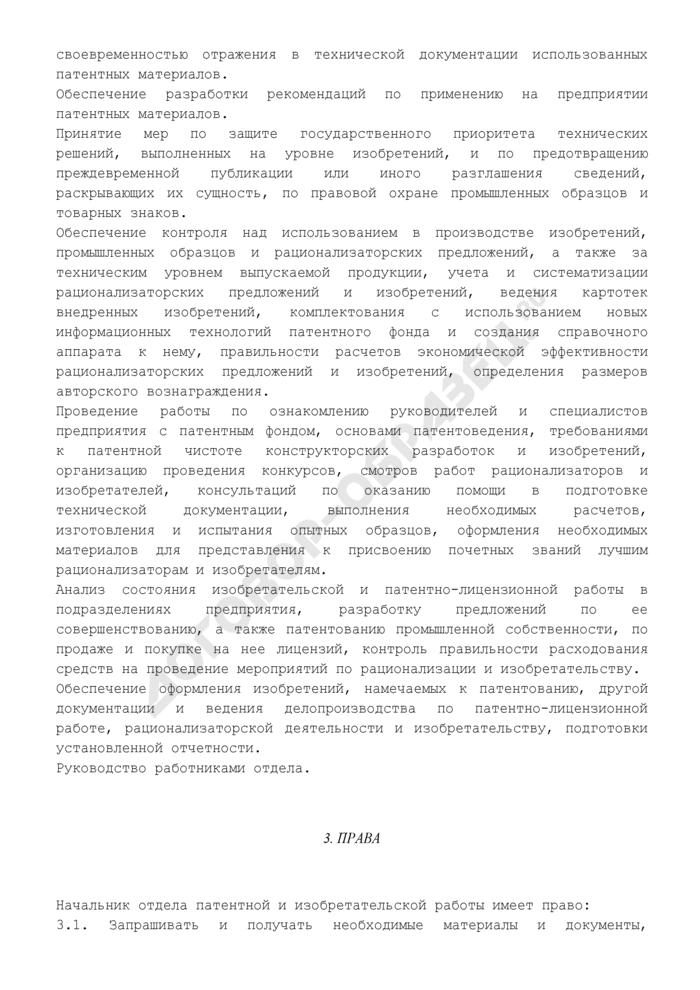 Должностная инструкция начальника отдела патентной и изобретательской работы. Страница 3