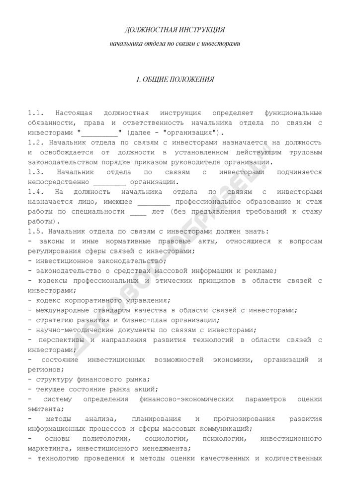 Должностная инструкция начальника отдела по связям с инвесторами. Страница 1