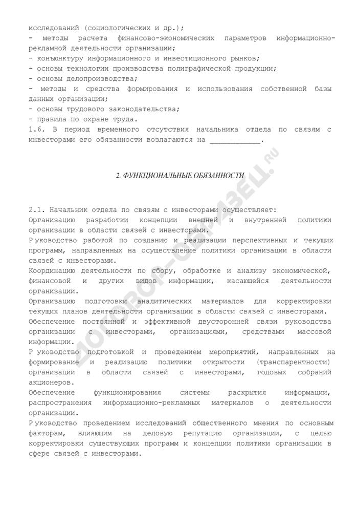 Должностная инструкция начальника отдела по связям с инвесторами. Страница 2