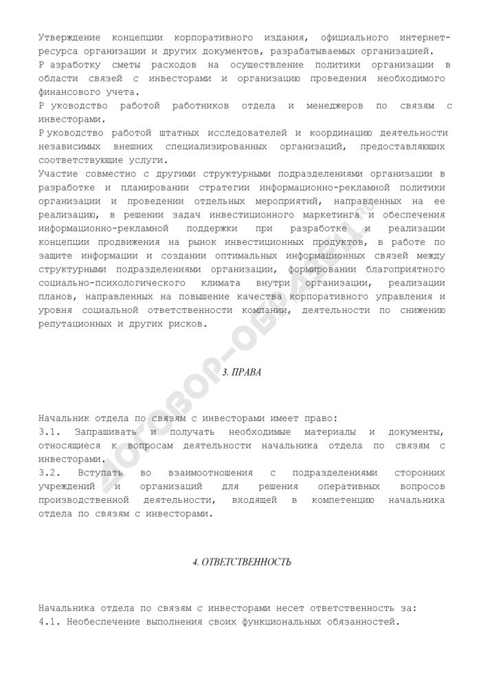 Должностная инструкция начальника отдела по связям с инвесторами. Страница 3