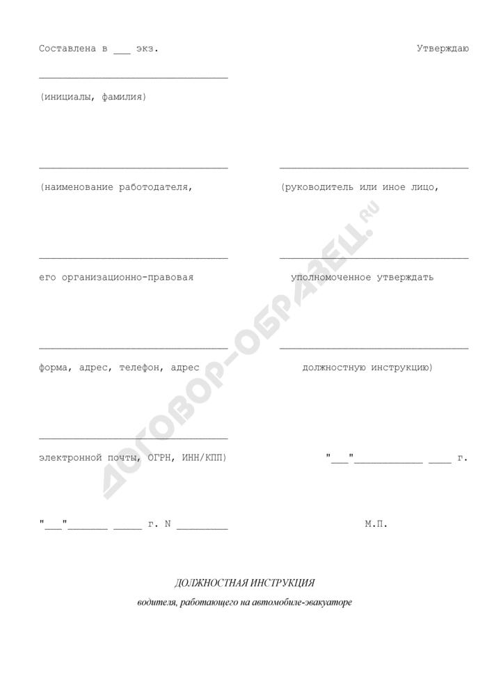 Должностная инструкция водителя, работающего на автомобиле-эвакуаторе. Страница 1