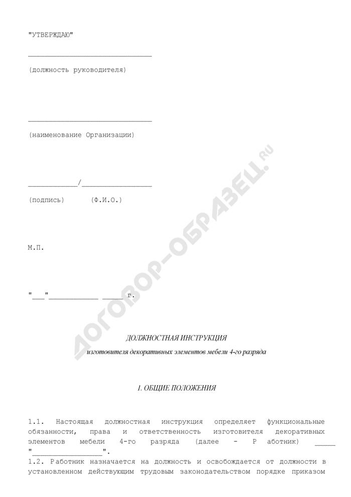 Должностная инструкция изготовителя декоративных элементов мебели 4-го разряда. Страница 1