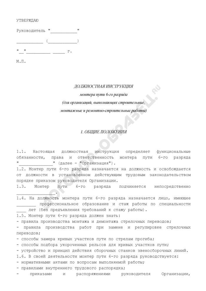 Должностная инструкция монтера пути 6-го разряда (для организаций, выполняющих строительные, монтажные и ремонтно-строительные работы). Страница 1