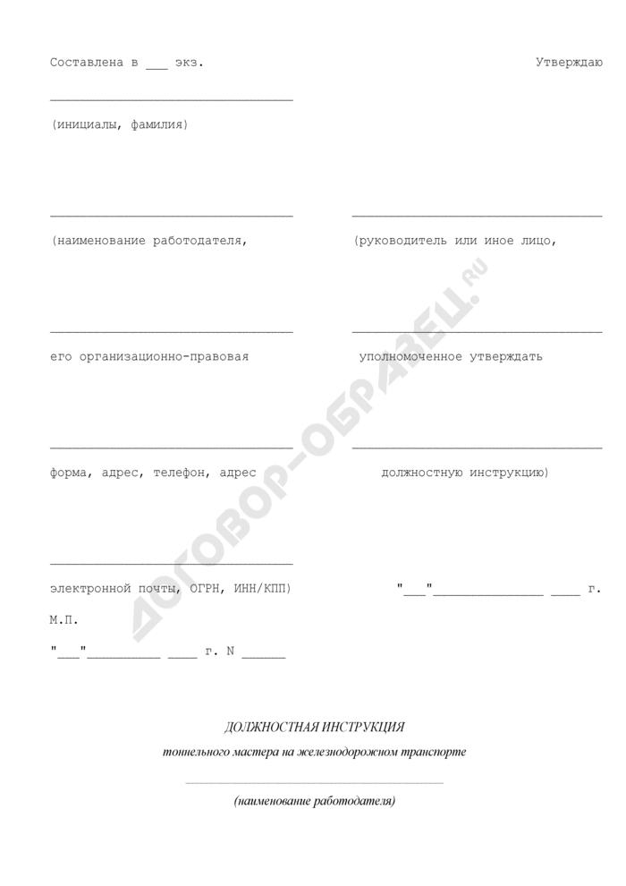 Должностная инструкция тоннельного мастера на железнодорожном транспорте. Страница 1
