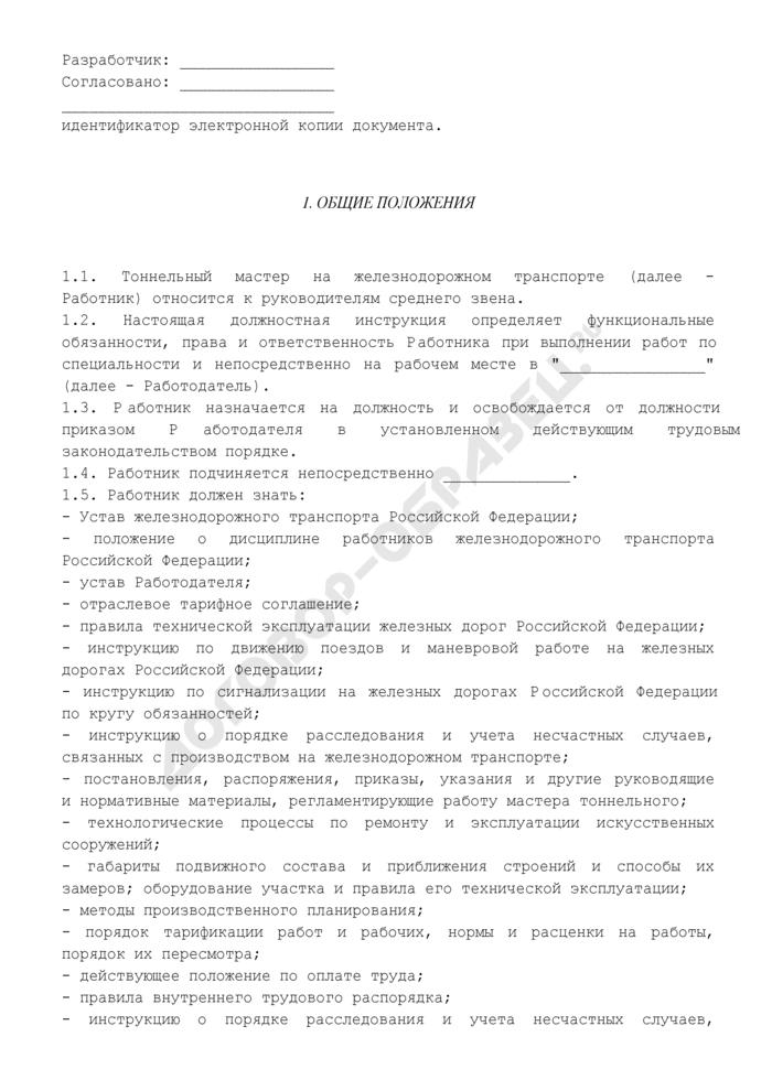 Должностная инструкция тоннельного мастера на железнодорожном транспорте. Страница 2