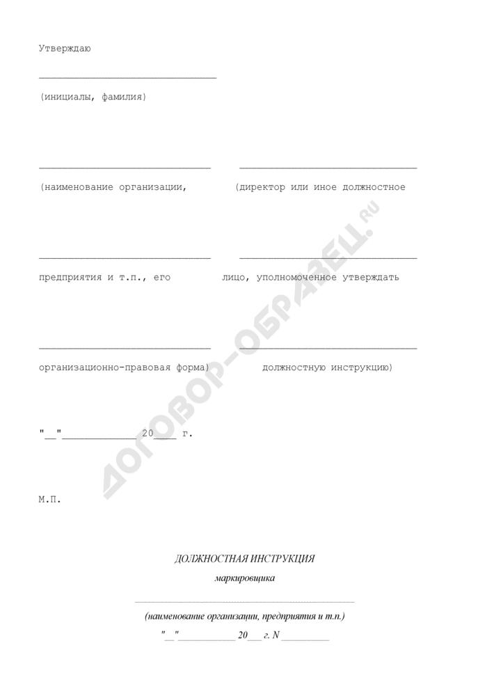 Должностная инструкция маркировщика. Страница 1