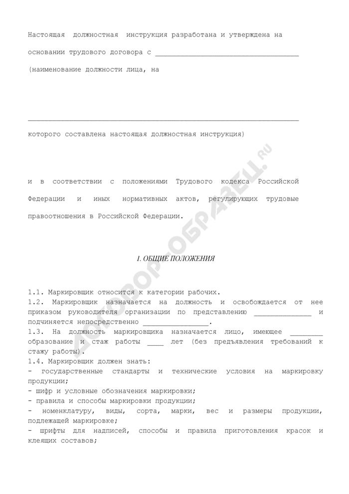 Должностная инструкция маркировщика. Страница 2