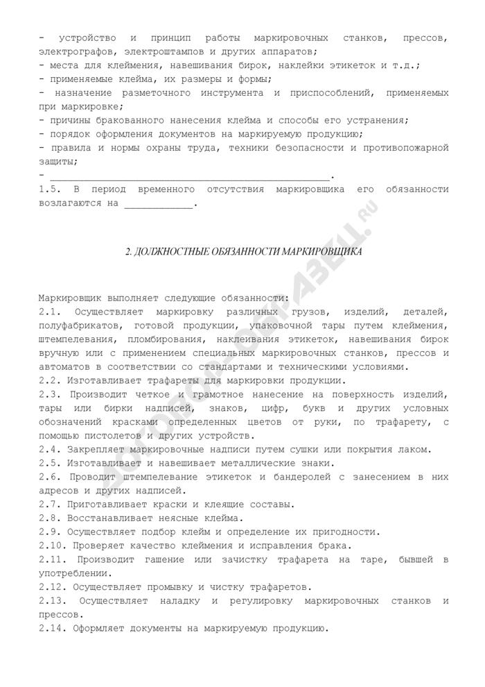 Должностная инструкция маркировщика. Страница 3