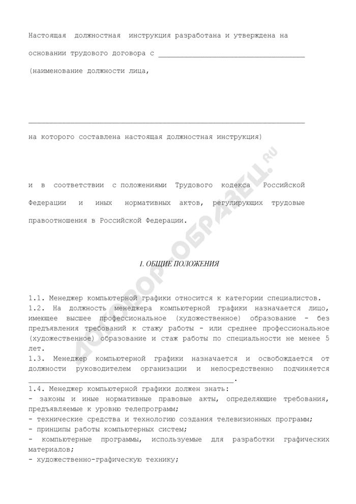 Должностная инструкция менеджера компьютерной графики. Страница 2