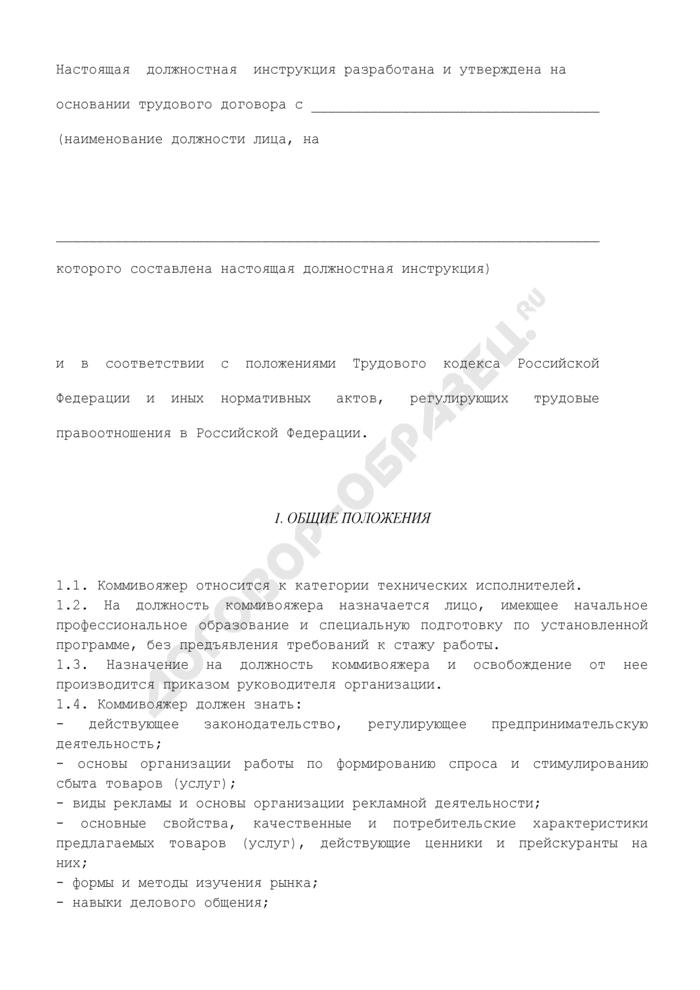 Должностная инструкция коммивояжера. Страница 2
