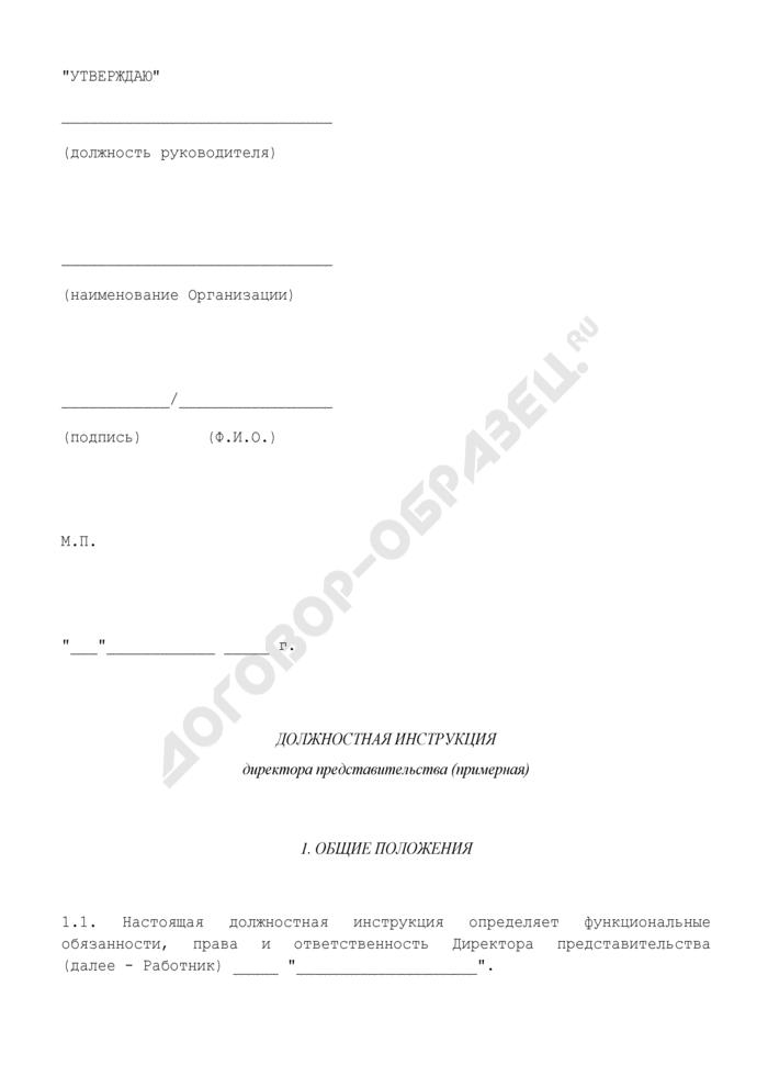 Должностная инструкция директора представительства (примерная). Страница 1