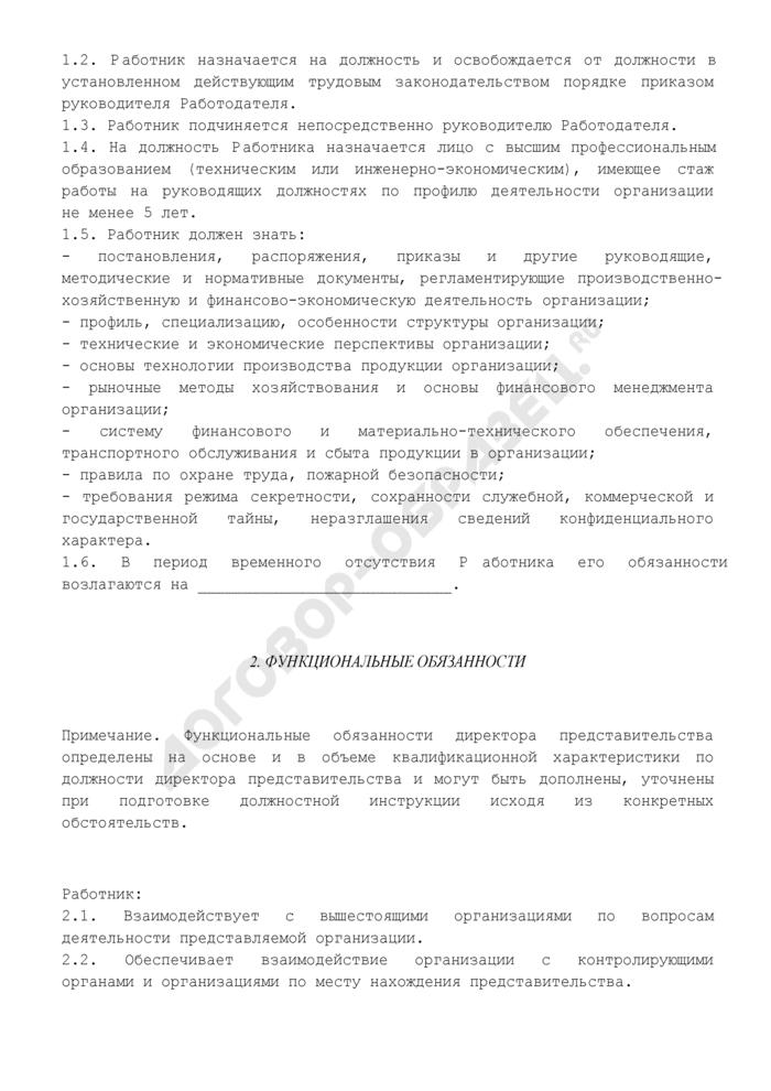 Должностная инструкция директора представительства (примерная). Страница 2